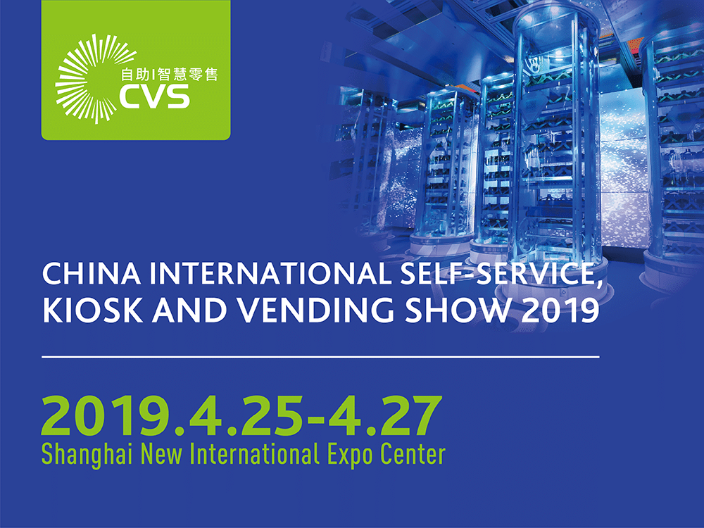 China International Self-service, Kiosk and Vending Show
