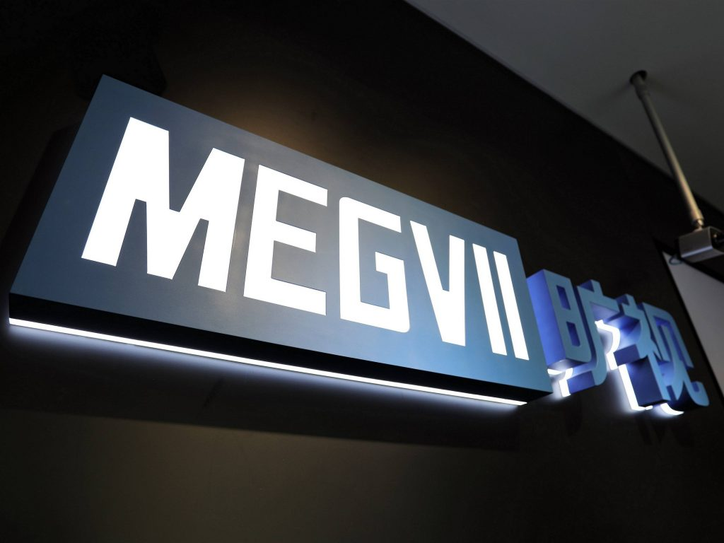 Face biometrics giant Megvii approved for $925M IPO on Shanghai Star exchange