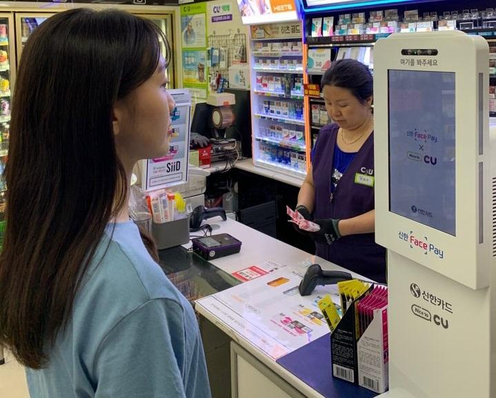 Shinhan Face Pay