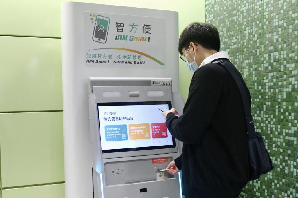 Hong Kong 'exploring collaboration' with Mainland digital identity systems