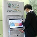 iam smart kiosk registration